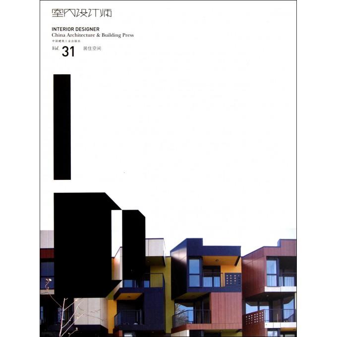 室内设计师(Vol.31居住空间)