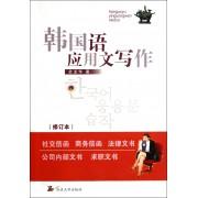 韩国语应用文写作(修订本)