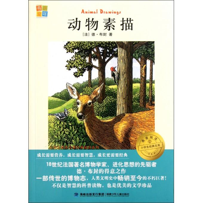 动物素描/小学生世界名著经典阅读系列/我爱阅读小