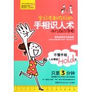 全日本都在玩的手相识人术/全日本都在玩趣悦读书系