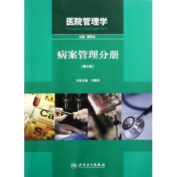 医院管理学(病案管理分册第2版)
