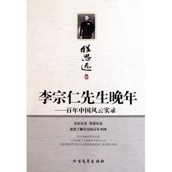 李宗仁先生晚年--百年中国风云实录