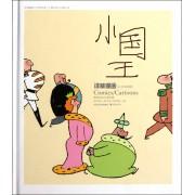 小国王(索格洛连环漫画集彩色版)(精)/译林漫画丛书