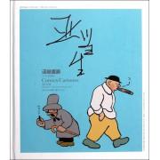 亚当生(急中生智彩色版)(精)/译林漫画丛书