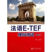 法语E-TEF模拟测试(附光盘第2版)
