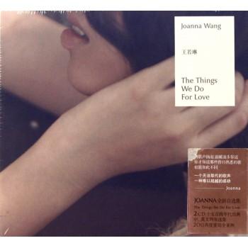 CD王若琳为爱做的一切<新索>(2碟装)