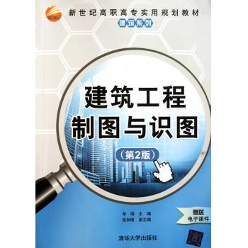 建筑工程制图与识图(第2版新世纪高职高专实用规划教材)/建筑系列