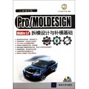 Pro\MOLDESIGN Wildfire5.0拆模设计与补模基础(附光盘)