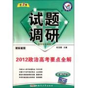 文科综合试题调研(第3辑2012政治高考要点全解课标通用)