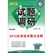 理科综合试题调研(第3辑2012化学高考要点全解课标通用)