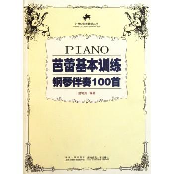 芭蕾基本训练钢琴伴奏100首/21世纪钢琴教学丛书