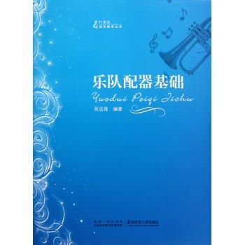 乐队配器基础/21世纪音乐教育丛书