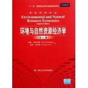 环境与自然资源经济学(第8版)/经济科学译丛