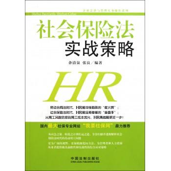 社会保险法实战策略/企业法律与管理实务操作系列