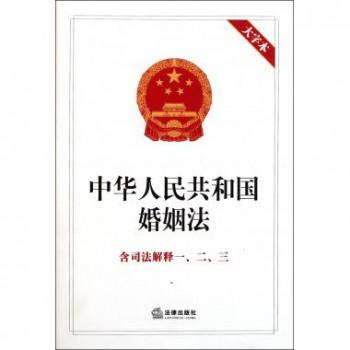 中华人民共和国婚姻法(含司法解释1\2\3大字本)
