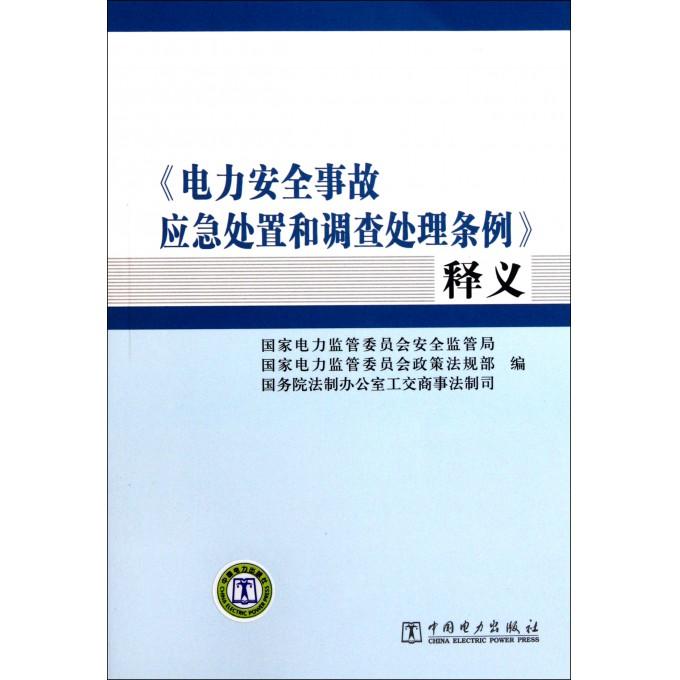 电力安全事故应急处置和调查处理条例释义