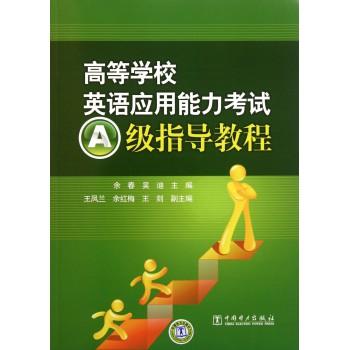 高等学校英语应用能力考试A级指导教程(附光盘)