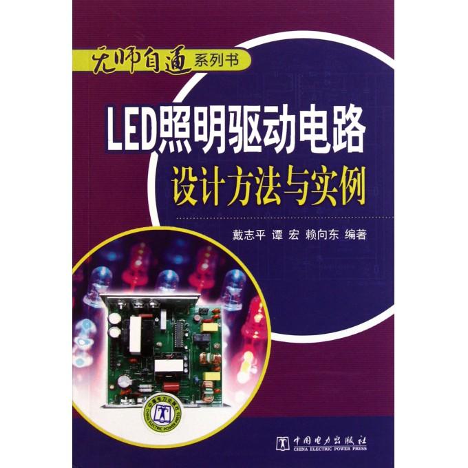 led照明驱动电路设计方法与实例/无师自通系列书
