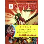 漫画中国历史(第11卷战国4)