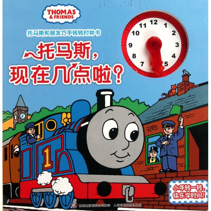 托马斯现在几点啦(托马斯和朋友巧手转转时钟书)