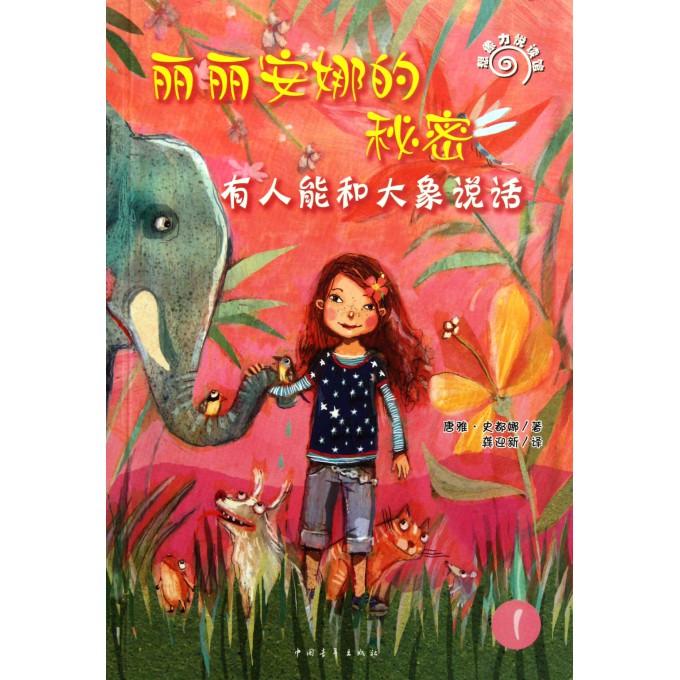 丽丽安娜的秘密(有人能和大象说话)/想象力悦读馆