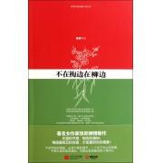 不在梅边在柳边/原创中国长篇小说丛书