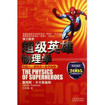 超级英雄物理学(和超人蜘蛛侠一起学物理)