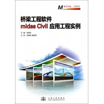 桥梁工程软件midas Civil应用工程实例(附光盘)