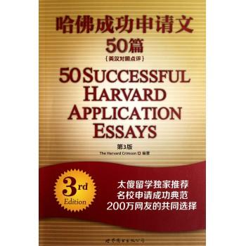 哈佛成功申请文50篇(英汉对照点评第3版)