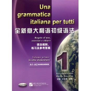 全新意大利语初级语法(1)