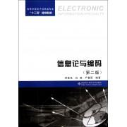 信息论与编码(第2版高等学校电子信息类专业十二五规划教材)