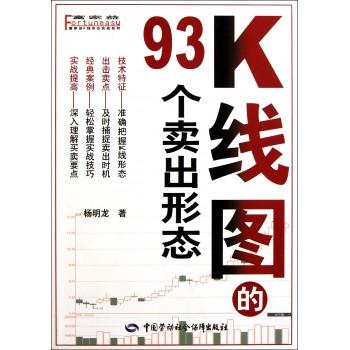 K线图的93个卖出形态/富家益K线形态实战系列