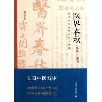 医界春秋(民国中医变局中的人和事1926-1937)