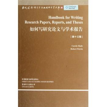 如何写研究论文与学术报告(**3版)/当代国外语言学与应用语言学文库