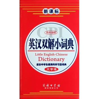 商务国际英汉双解小词典(适合中学生使用的学习型词典新课标大字本)