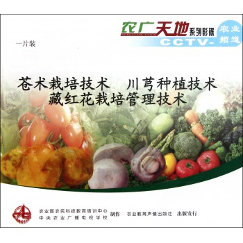 VCD苍术栽培技术川芎种植技术藏红花栽培管理技术