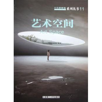 艺术空间/日本新建筑系列丛书