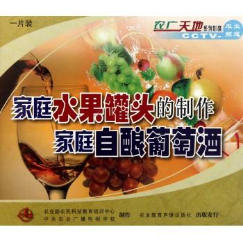 VCD家庭水果罐头的制作家庭自酿葡萄酒