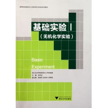 基础实验(Ⅰ无机化学实验高等院校制药化工材料类专业实验系列教材)