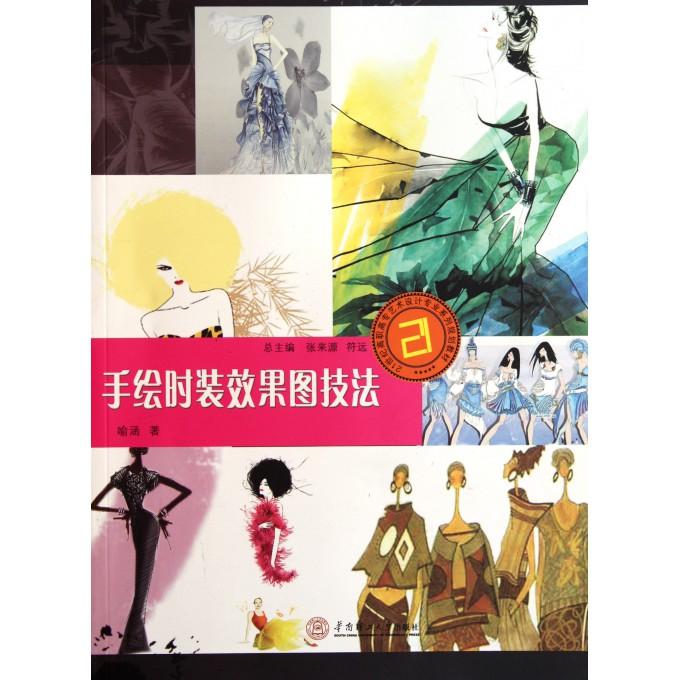 手绘时装效果图技法 21世纪高职高专艺术设计专业系列规划