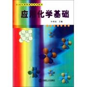 应用化学基础(21世纪高职高专系列教材)