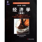 经济学(微观英文版第3版)/21世纪经典原版经济管理教材文库