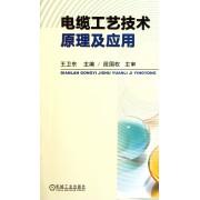 电缆工艺技术原理及应用/电线电缆技术丛书