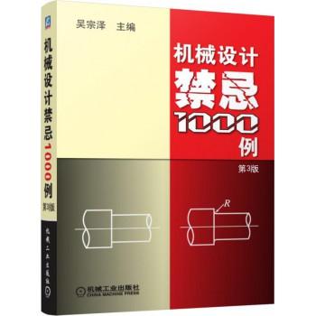 机械设计禁忌1000例(第3版)