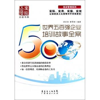 世界五百强企业培训故事全案/培训管理系列/广经企管白金书系