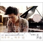 CD+DVD薛啸秋无声曲(2碟装)