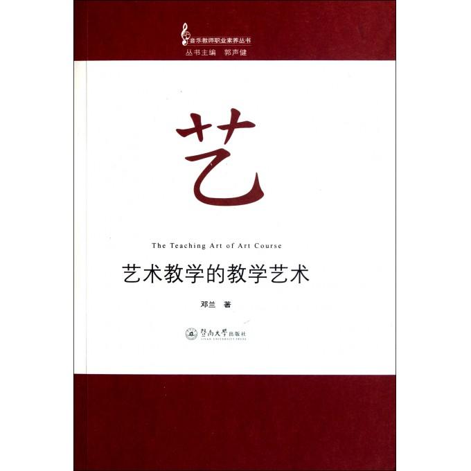 艺术教学的教学艺术/音乐教师职业素养丛书