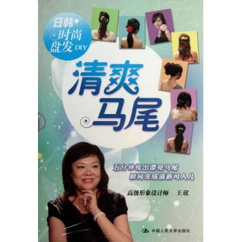 DVD清爽马尾日韩时尚盘发DIY
