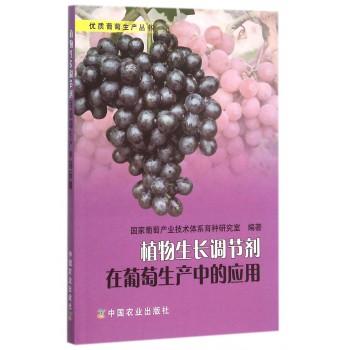植物生长调节剂在葡萄生产中的应用/优质葡萄生产丛书