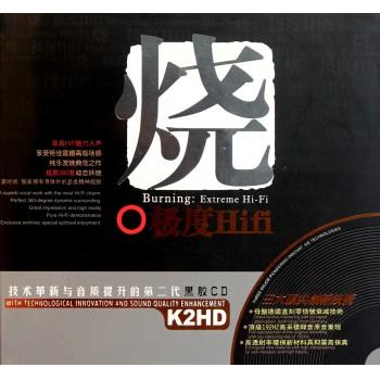 CD-HD烧*度Hifi(2碟装)